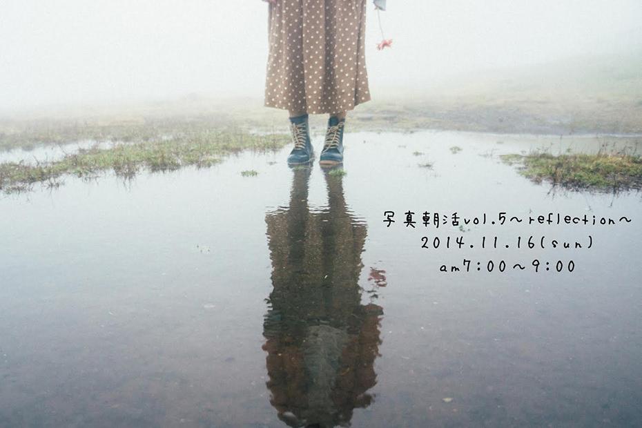 asakatsu_reflection