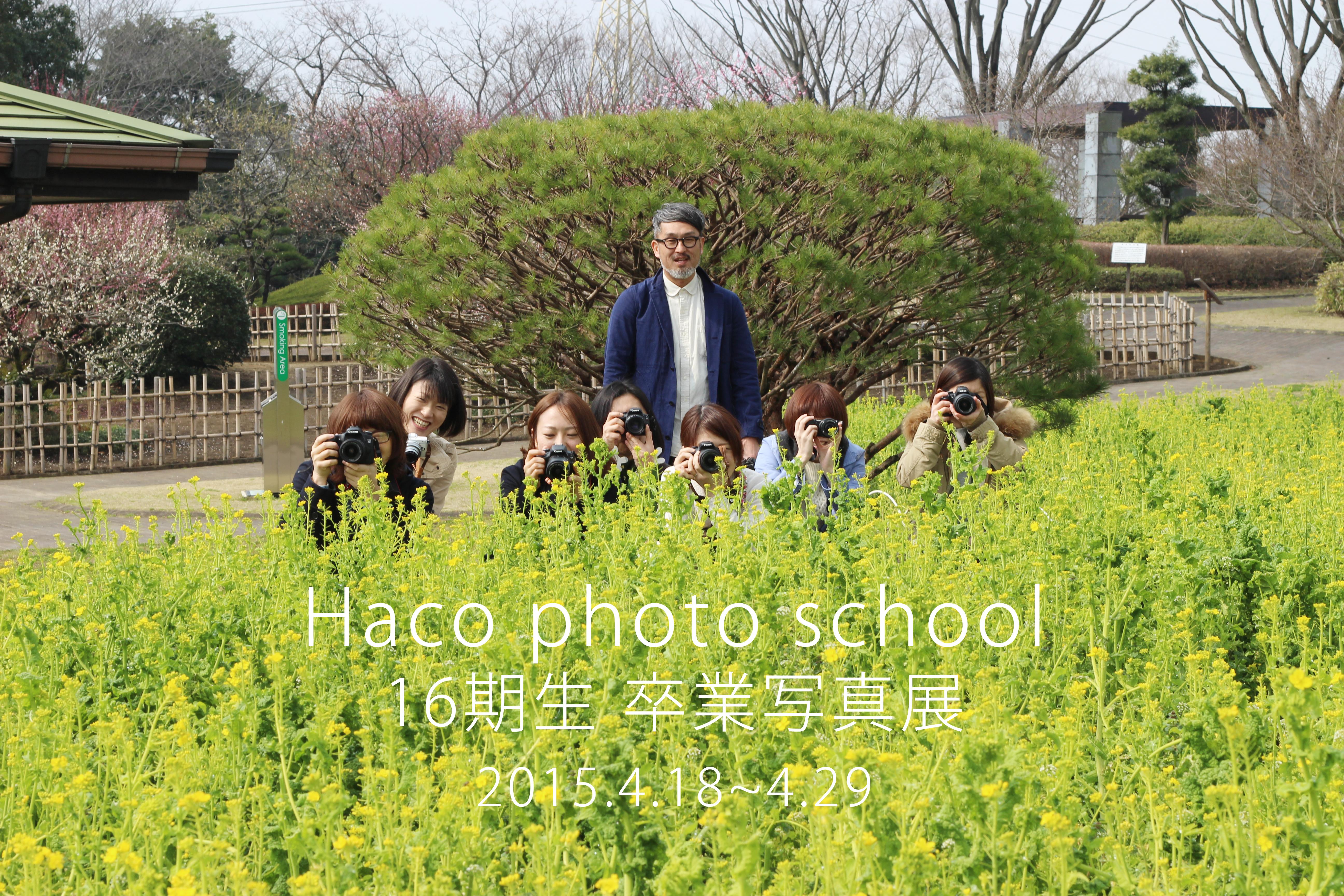 16期生卒業写真展