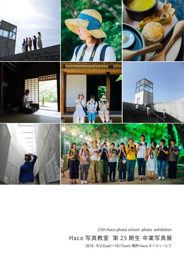25期写真展
