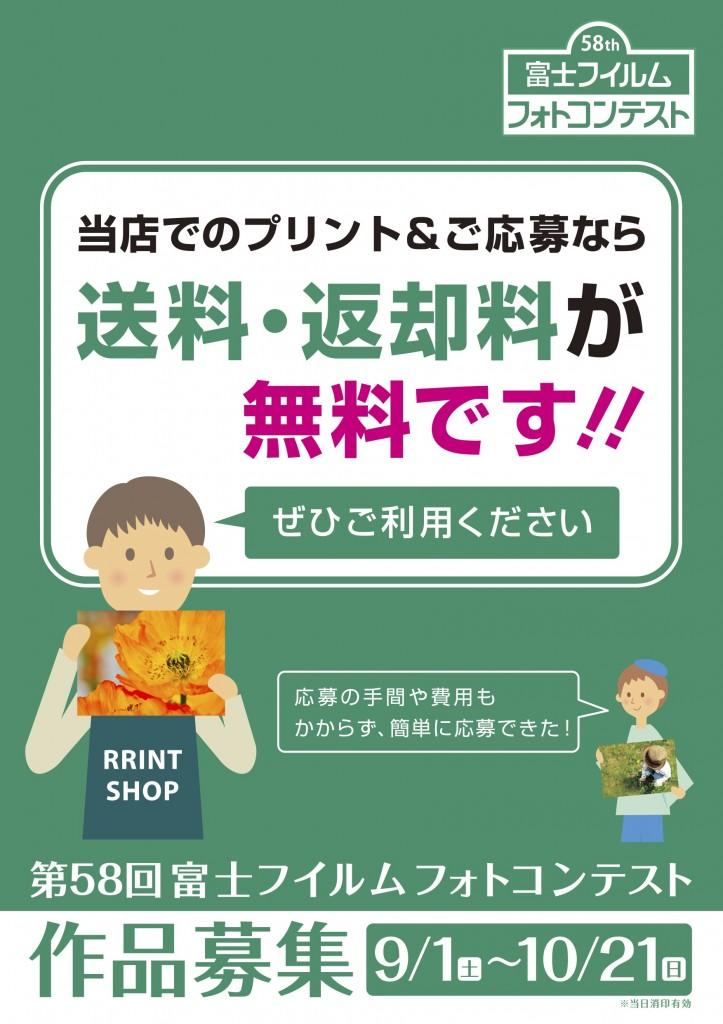 58th_shop_A3posterB